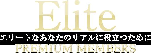 Elite(エリート)